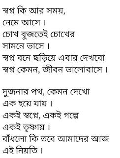 Vorer Voirobi Lyrics Mahtim Shakib