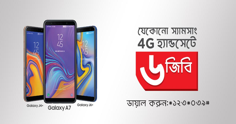 robi samsung bundle offer