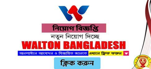 Walton Bangladesh LTD Job Circular 2019