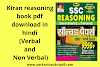 Kiran reasoning book pdf download in hindi (Verbal and Non Verbal)