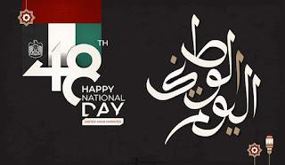 صور تهنئة اليوم الوطني الاماراتي ٤٨