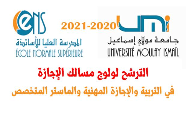 الترشح لولوج مسالك الإجازة في التربية والإجازة المهنية والماستر المتخصص بمكناس 2020-2021