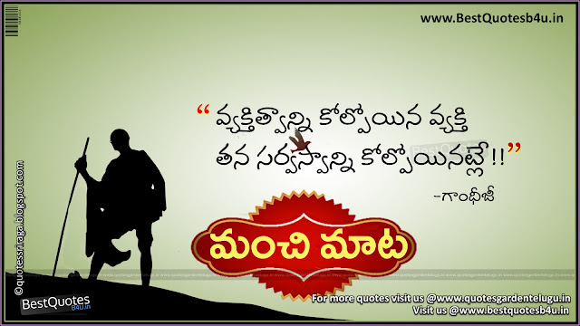 Mahatma Gandhi best Telugu inspirational quotes