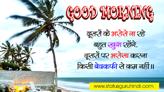 33 Good Morning Quotes Inspirational In Hindi | गुड मार्निंग सुविचार हिन्दी । अनमोल वचन सुप्रभात #1
