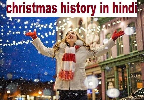 christmas-day-कियूं-मनाया-जाता-है