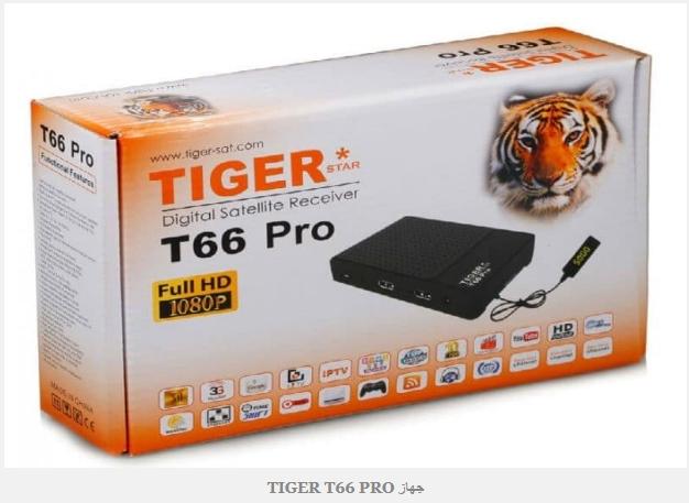 اخر اصدار لجهاز TIGER T66 PRO مع تحديث جديد من الموقع الرسمي