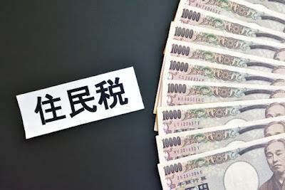 住民税と1万円札