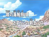 One Piece Episode 135
