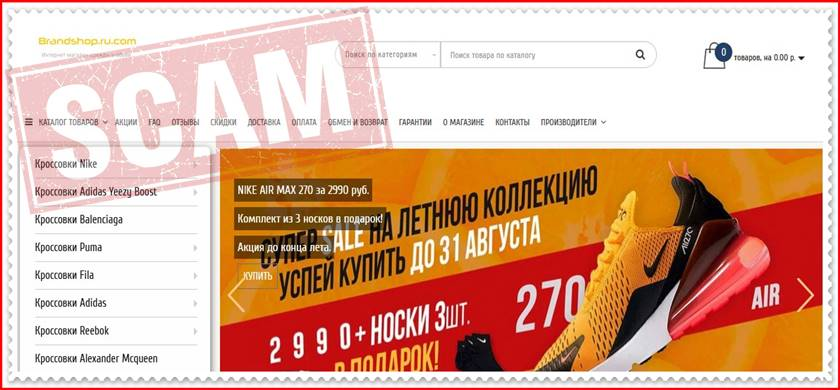 Мошеннический сайт brandshop.ru.com – Отзывы о магазине, развод! Фальшивый магазин