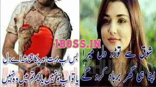 urdu shayari sad