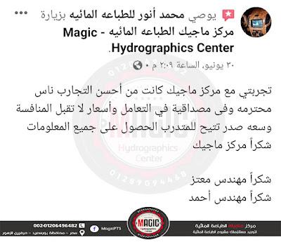 تقييمات عملاء مركز ماجيك من داخل مصر فى مشروع الطباعة المائية