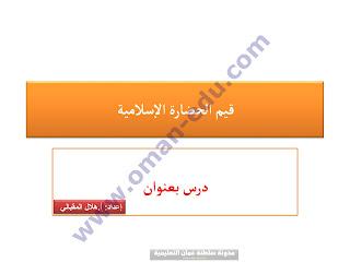 قيمنا / ملخص درس قيم الحضارة الإسلامية - للصف الثاني عشر ف 2
