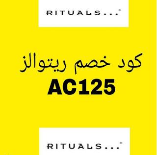 كود خصم ريتوالز هو AC125  /  أفضل كوبون حصم ريتشوالز  rituals