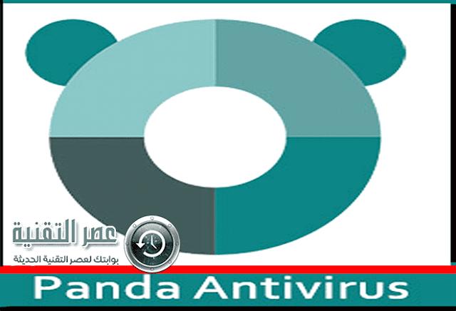 تحميل برنامج باندا انتي فايروس  كامل Panda Antivirus