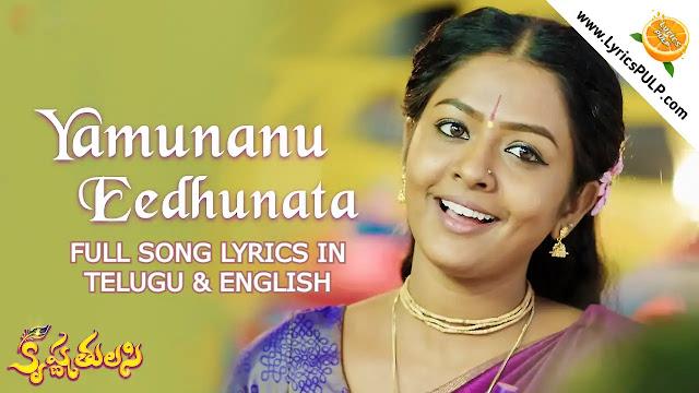 YAMUNANU EEDHUNATA LYRICS In Telugu & English - KRISHNA TULASI Zee Telugu Serial Song Lyrics