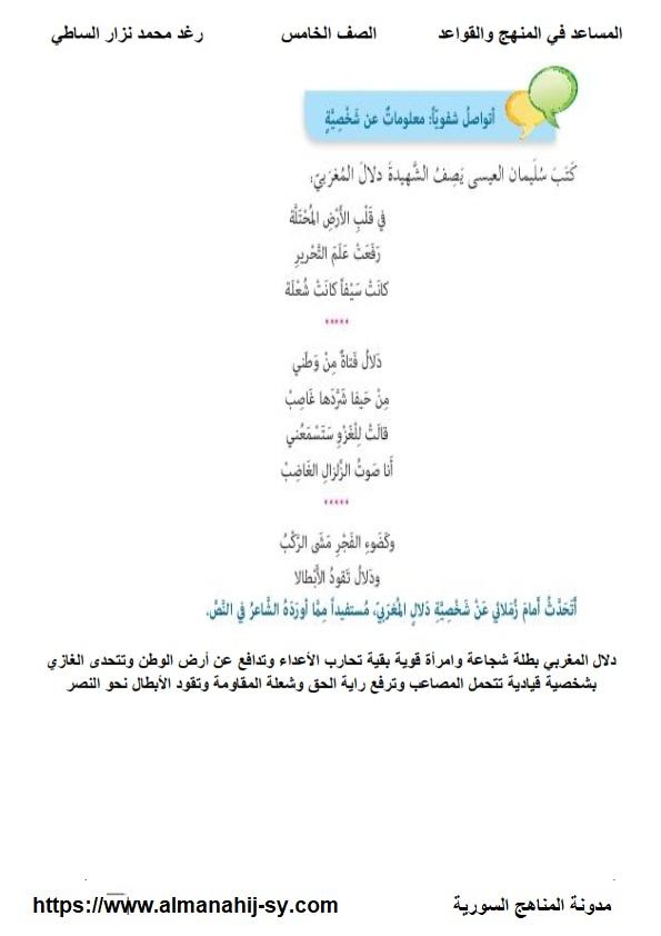 حل وشرح قصيدة دروس من الحياة في اللغة العربية للصف الخامس الفصل الثاني