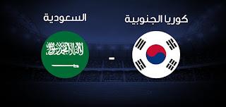 موعد مباراة السعودية ضد كوريا الجنوبية في كأس آسيا تحت 23 سنة النهائي والقنوات الناقلة