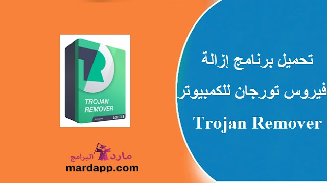 تحميل برنامج تورجان ريموفير Trojan Remover لإزالة فيروسات التورجان على الكمبيوتر