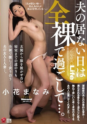 The Day You Do Not Stay With Her Husband Spent In The Nude .... Manami Kobana [JUX-983 Obana Manami]
