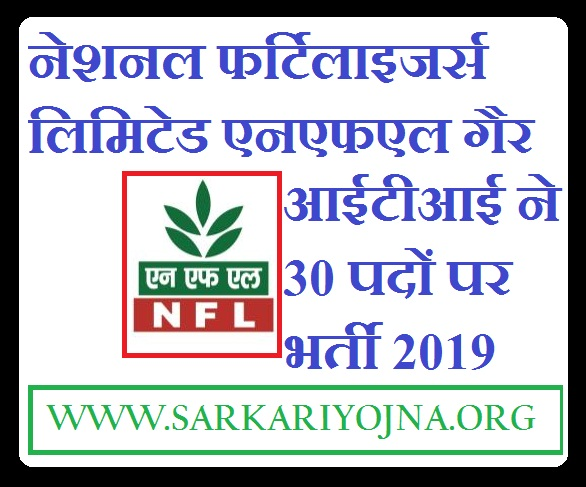 national fertilizers limited,national fertilizers limited recruitment 2019,national fertilizers limited recruitment 2018,nfl recruitment 2019,national fertilizers limited vacancy,national fertilizer limited,national fertilizers limited jobs,national fertilizers limited recruitment,nfl recruitment,nfl recruitment 2018,national fertilizers limited (nfl),national fertilizers limited (nfl )