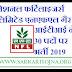 National Fertilizers Ltd NFL Non Executive ITI recruited 30 posts in 2019