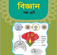Class Seven science book pdf download   সপ্তম শ্রেণীর বিজ্ঞান বই pdf download করুন
