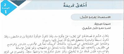 حل درس اخلاق كريمة للصف السادس اللغة العربية