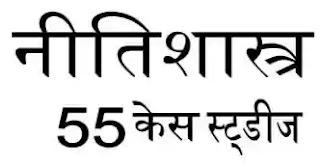 VISION IAS Ethics Case Studies notes Hindi
