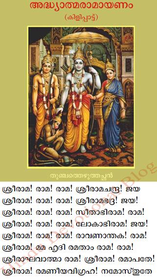 Pdf ramayanam malayalam