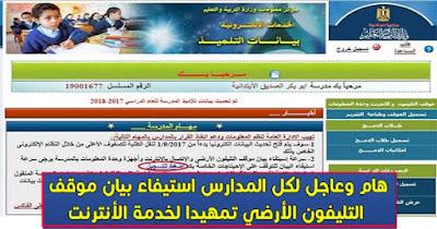هام وعاجل لكل المدارس استيفاء بيان موقف  التليفون الأرضي تمهيدا لخدمة الأنترنت