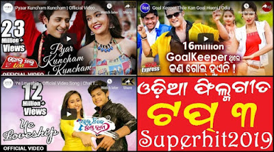 odia video song 2019