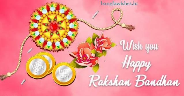 happy raksha bandhan bangla sms wishes quotes