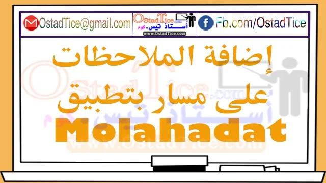 إضافة الملاحظات على مسار بتطبيق Molahadat