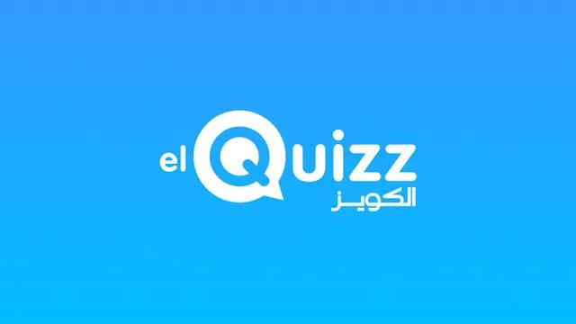 تطبيق elQuizz