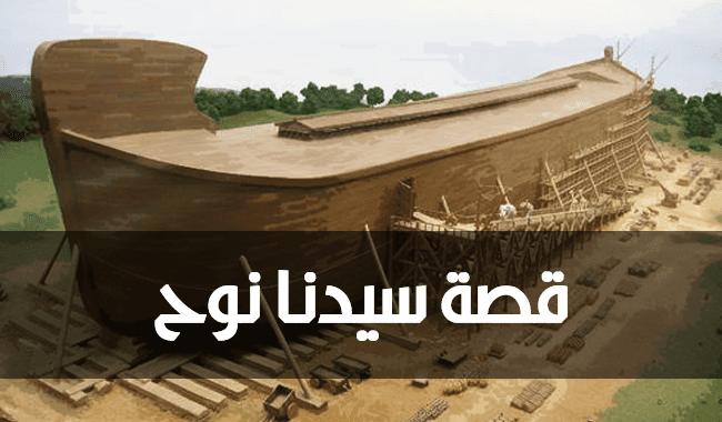 قصة سيدنا نوح عليه السلام كاملة ومختصرة