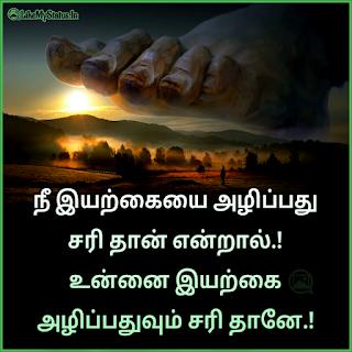 Tamil quote nature