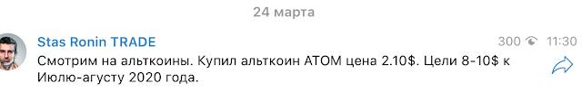 cosmos-atom-kriptovaluta