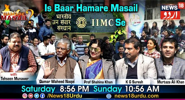 Participating in a special episode of News18 Urdu's popular show Hamare Masail from IIMC, New Delhi