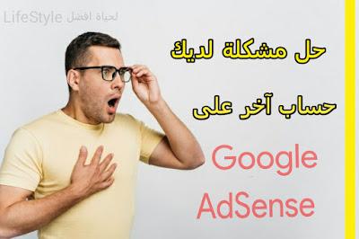 الحل النهائي لمشكلة لديك حساب آخر على جوجل أدسنس