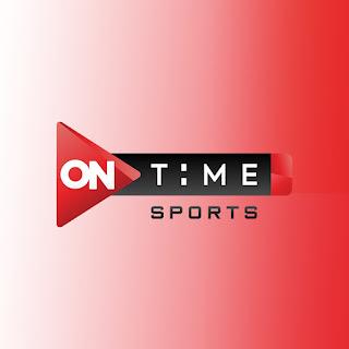 أظبط أشارة تردد قناة أون تايم سبورت ON TIME SPORT على القمر الصناعي النايل سات والعرب سات 2020