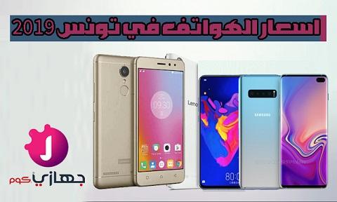 اسعار الهواتف الجوالة في تونس