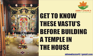 GET TO KNOW THESE VASTU'S BEFORE BUILDING A TEMPLE IN THE HOUSE
