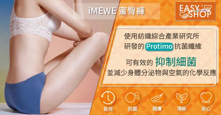 EASY SHOP「iMEWE 蜜臀褲」使用紡織綜合產業研究所研發的Protimo抗菌纖維,可有效的抑制細菌,並減少身體分泌物與空氣的化學反應。