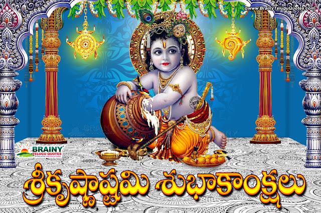 Devotional bhakti Quotes, Happy Krishnaasthami wallpapers Quotes, Sri Krishna Janmasthami Wallpapers Quotes