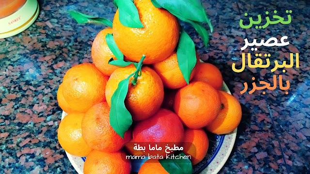 طريقة عمل عصير البرتقال بالجزر وتخزينه للصيف وشهر رمضان