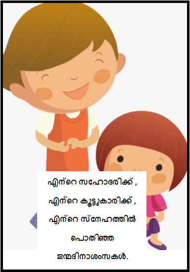 Birthday Wishes Quotes for Sister in Malayalam