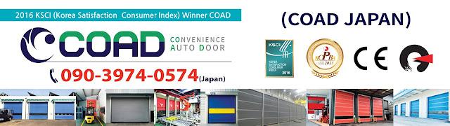 シャッター、高速シートシャッター、高速シートドア、COAD、コアドジャパン、HACCP、GMP、CGMP、食品、製薬