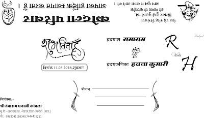 shadi card design|शादी कार्ड डिजाईन 2020 |shadi card cdr file download-Ar Graphics
