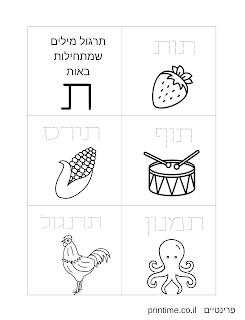 דפי עבודה ותרגול לילדים קטנים