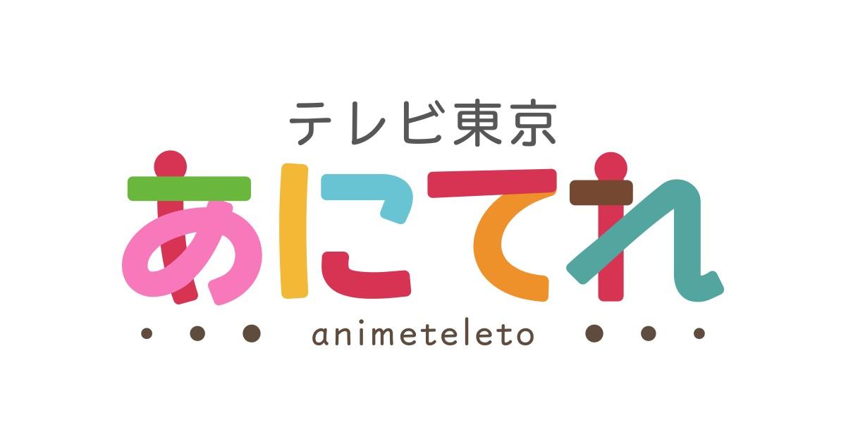 قناة Animeteleto